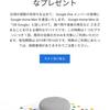 Google Home Miniが届きました