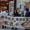 SEALDs呼びかけ8・23−WDW@熊本の行動