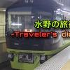 関東旅行は普通列車グリーン車で行こう