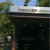 新歴史公園-122-益岡公園   2015/4/29