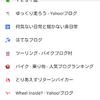 スマホでバイクナビ快適化計画:「Yahoo!カーナビ」を使ってみた!