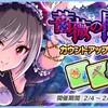 「薔薇の闇姫 カウントアップガチャ」開催!