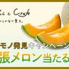 【オープン懸賞】ポッカサッポロ 夕張メロンが当たる!ホンモノ発見キャンペーン