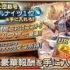 【オルサガ#94】第十一回王国騎士団統一戦②