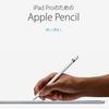 iPad Proとアイビスペイントの凄さ