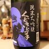 亀の井酒造(山形県)くどき上手 純米大吟醸 亀の尾30 生詰:フルーティな味わい、スーッと胃の腑に落ちていく