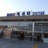 尾道・鞆の浦探訪(1)Onomichi U2に宿泊
