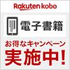 【楽天Koboとは】電子書籍楽天Koboの使い方など徹底解説!
