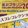 【コスプレ】金沢マラソン 仮装コレクション2016