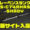 【デジーノ】ビッグベイトで人気のベイトロッド「レーベンスラング LS-C74MHRST SHADY」通販サイト入荷!