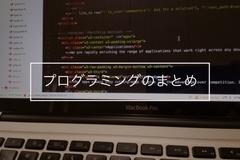 Vol.18 プログラミングのまとめ - 『 誰も教えてくれない「分かりやすく美しい図の作り方」超具体的な20のテクニック | TomoyukiArasuna.com 』など 8件