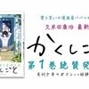"""『かくしごと』、シャフト社制作、漫画のアニメPRが配信! """"絶望先生""""の久米田先生最新作!"""