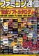 【1989年】【9月】'89ファミコン/PCエンジン/メガドライブ 全ソフトカタログ
