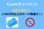 【Kyash(キャッシュ)】利用上限あり!【100万円以上はカード再発行が必要】