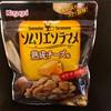 ソムリエソラマメ!!チーズ味こってり低糖質。
