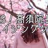 高須院長が教えてくれる45歳からの美容に大切なこととは?エイジングケアで綺麗に年取りたい40代50代に絶対読んでもらいたいコラム「YES!高須克弥」by 週刊女性PRIME