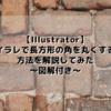 【Illustrator】イラレで長方形の角を丸くする方法を解説してみた~図解付き~