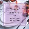 Heaven? ~ご苦楽レストラン~ 7話 あらすじと感想