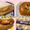 江戸川橋【ナカノヤ】は毎日行けちゃうお手頃価格のおいしいパン屋さん!品揃え豊富なオススメの来店時間もご紹介!