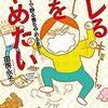 田房永子『キレる私をやめたい』