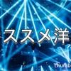 【2018年版】洋楽好きが本気で選ぶオススメ洋楽10選!ランキング形式で紹介!!