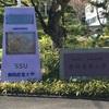 学食巡り 100食目 静岡産業大学 藤枝キャンパス