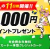 『Yahooカード』を発行で最大23,150円(ポイント)!9月25日までです!!