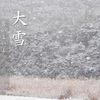 【二十四節気】本日12月7日は二十四節気の一つ『大雪』!今週末(8・9日)は寒気がさらに流入する予想なので、大雪・血圧サージに要注意!!