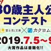 【9月2日締切】富士見L文庫「オーバー30歳主人公コンテスト」応募受付を開始しました