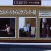 京都市美術館の2大展覧会その2『フェルメールからのラブレター展』