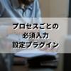【 プロセス管理の強化 】必須入力を柔軟に変える kintoneプラグインがリリースされました