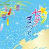 星に願いを・・・☆七夕祭り特集【東京】