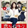 【韓国映画】恋するインターン〜現場からは以上です〜