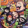 週刊少年ジャンプ2020年47号の感想