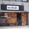 【大宮】麺処 ほん田 nijiの塩ラーメンが美味しかった話