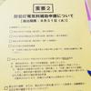 防犯灯の電気料補助申請!