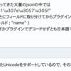 FuelPHPで外部APIから取得した結果がデコードされていない