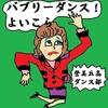 ダンシングヒーローが1位?荻野目ちゃんがJKとバブリーダンス踊ってる…