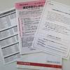 住宅ローン控除を受けるための確定申告体験記 その2