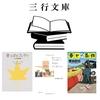 『三行文庫vol.6』【縁側で読みたくなる×ほんわか】