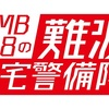 めちゃくちゃ続くよ!NMB48の難波自宅警備隊