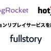ユーザーの行動がまるっと見えるSaaS(LogRocket、FullStory)を紹介する
