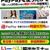 【赤字5万円確定】だがしかし、PayPayを使えば8万円儲かりました!