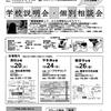 【中学生・高校生・保護者の皆様へ】個別相談会 高松・宇多津・観音寺にて開催
