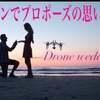結婚しょう [ドローン 空撮でプロポーズ] DJI Phantom 4 pro/Mavic