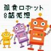 高木雄也「ヤンチャ」お手製おはぎは小指の先ぐらいの大きさ!孤食ロボット第8話感想