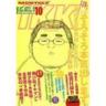 月刊IKKI