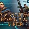 Paladins Switch版初期開放キャラ別解説(ダメージVIKTOR)
