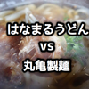 讃岐うどんチェーン2強!「はなまるうどん」vs「丸亀製麺」はライバルでありながら棲み分けできていた!