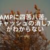 はてなブログ・AMPに四苦八苦。キャッシュの消し方がわからない。